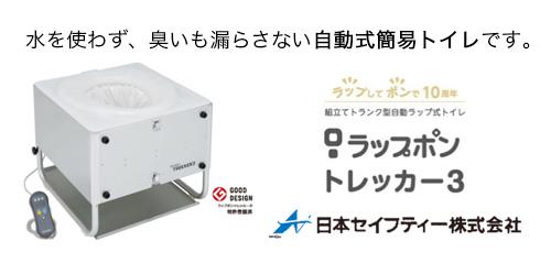 自動簡易式トイレ「ラップポン トレーカー3」