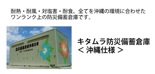 キタムラ防災備蓄倉庫(沖縄仕様)
